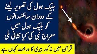 Black Hole Aur Meraj Ki Nishani | Black Hole Picture Revealed