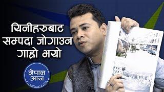 हामी मेयर शाक्यबाट हैरान भैसक्यौं | Ganapati Lal Shrestha | Nepal Aaja