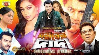 Goriber Dada (গরিবের দাদা) - Manna   Popy   Mehedi   Kabila   Ahmed Sharif   Bangla Full Movie