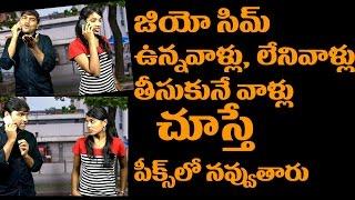 Reliance Jio Sim Funny Comedy Video | జియోసిమ్ వాళ్ళు చూస్తే  పీక్స్ లో నవ్వాల్సిందే  | TopTeluguTV