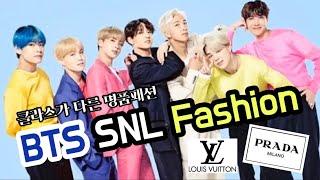 Download 총 6500만? BTS SNL 컴백무대에서 입은 명품 브랜드와 가격은? (방탄소년단 boy with luv) Video