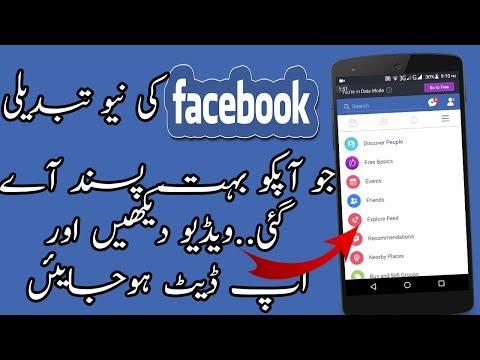 Facebook New Update 2017    Trending Option(Hindi Urdu)