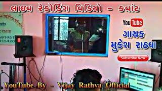 Mukesh Rathva New Timli Coming soon || Live Recording Video 2019