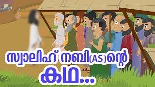 സ്വാലിഹ് നബി (AS) ഖുര്ആന് കഥകള് #Quran Stories Malayalam   Animation Cartoon For Children 4K