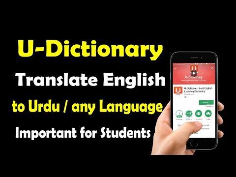 U-Dictionary Translate English to Urdu| Translate English to any Language |