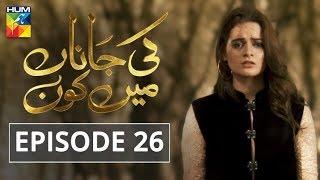 Ki Jaana Mein Kaun Episode #26 HUM TV Drama 3 October 2018