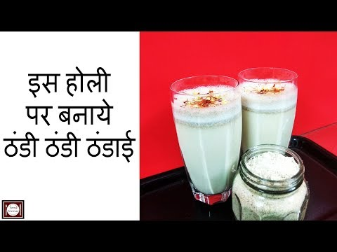 इस होली पर बनाये ठंडी ठंडी ठंडाई | Thandai Recipe in Hindi | Thandai Recipe |  Thandai Powder