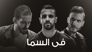 Zap Tharwat ft. Sary Hany & Amir Eid - Fil Sama | في السما - زاب ثروت وساري وأمير عيد | @AxeerStudio
