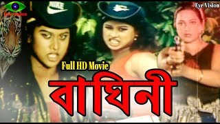 Bangla Movie Baghini   বাঘিনী   Moyuri   Alekjander Bo   Shahnaz