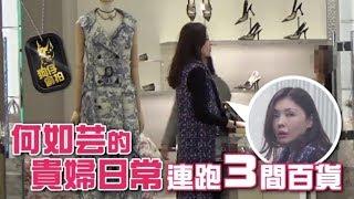 【狗仔偷拍】何如芸扭緊身衣踩3名店 50歲凍齡貴氣掃貨 | 蘋果娛樂 | 台灣蘋果日報
