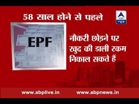 New EPF rule: Only half amount can be withdrawn if quit job before 58