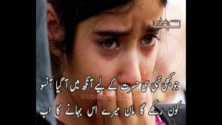 Maa -Mother Sad Poetry-Maa Nazam-Maa Poetry-Maa Tujhe Salam-Maa Poem-Tanha Abbas Poetry