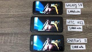 Battery Drain Test - OnePlus 5 vs HTC U11 vs Galaxy S8
