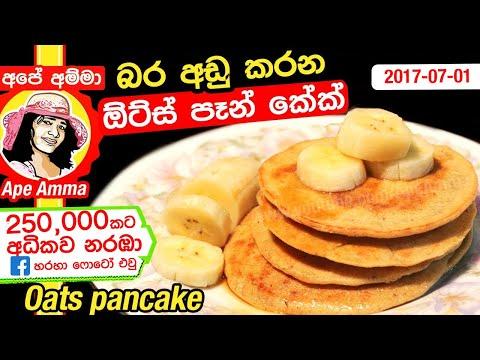 ★ බර අඩු කරන ඕට්ස් පෑන් කේක් Healthy and delicious oats pancake