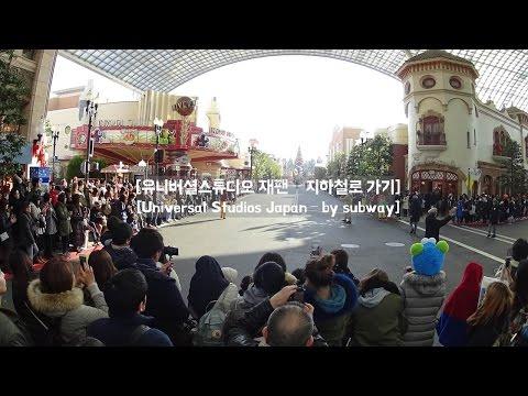[Osaka Japan] How to get to Universal Studios Japan
