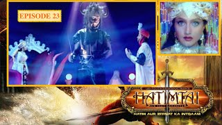 HATIMTAI || हातिमताई || HINDI SERIES || PART 23 || LODI FILMS || AFZAL AHMED KHAN ||