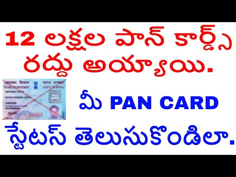 MORE THAN 12 LAKHS PAN CARDS DEACTIVATED IN TELUGU