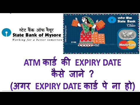 How to know expiry date of sbm Atm debit card in Hindi | sbm ke atm card ki expiry date kaise jane