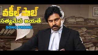 Satyameva Jayate Video Song Promo | Vakeel Saab | Pawan Kalyan