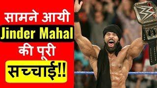 सामने आयी Jinder Mahal की पूरी सच्चाई ! Jinder Mahal Is cheater? Why Jinder won championship rock