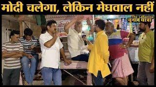 Download SC-ST act विवाद में बयानबाज़ी Arjun Ram Meghwal को महंगी पड़ सकती है   Bikaner Video
