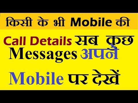 How to Get Call Details , Messages of Others Phone  in your mobile HINDI  |