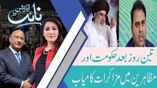 Night Edition   Discussion on martyr Maulana Sami-ul-Haq   2 Nov 2018   92NewsHD