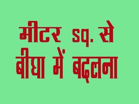 मीटर sq  से बीघा मे कैसे बदलें Meter sq  How to change from to bigha