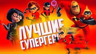 СУПЕРСЕМЕЙКА: ПОЧЕМУ ЭТО ЛУЧШИЙ СУПЕРГЕРОЙСКИЙ МУЛЬТФИЛЬМ? The Incredibles