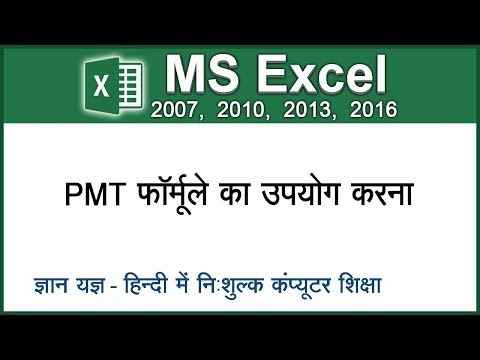 Learn To Calculate EMI Using PMT Formula In MS Excel 2016/2013/2010/2007 In Hindi - Lesson 48
