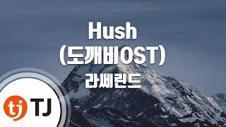[TJ노래방] Hush(도깨비OST) - 라쎄린드 / TJ Karaoke