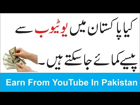 YouTube Pays in Pakistan?? With Proof