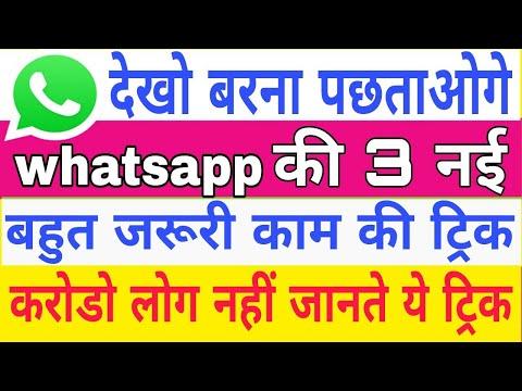 whatsapp 3 new trick 2018 || kisi ne apne last seen  ko hide kiya hai to uska last seen kaise dekhe