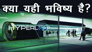 Hyperloop | The Future Transportation In India