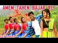 Download  New Santali Video - 2019   Amem Tehen Bajar Re - Full Video   Urmila & Ranjit   Tiriyo Music   Hd  MP3,3GP,MP4