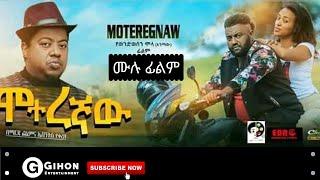 Moteregaw- ሞተረኛዉ New Ethiopian full movie 2020
