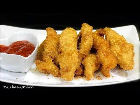 ไก่ทอดไม่มีกระดูก ทำง่าย อร่อยมาก Crispy Chicken Fingers