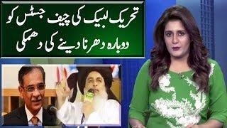 Khadim Hussain Rizvi Threatens Saqib Nisar | Seedhi Baat | Neo News