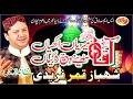 Download  AQAA MERIYAN AKHIYAN MADINE VICH REH  GIYAN  -SHAHBAZ QAMAR FAREEDI MP3,3GP,MP4
