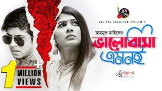 Valentine's Special Natok 2019 | Valobasha Emoni | Tawsif Mahbub | Toya | Bangla New Natok 2019