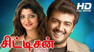 Tamil Full Movie   Citizen [ HD ]   Full Action Movie   Ft. Thala Ajith, Meena, Nagma