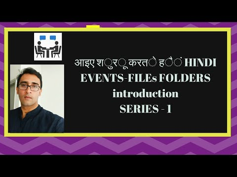 VBA Events FileSystem Class - Quick introduction Hindi - Series 1 - VIDEO 715