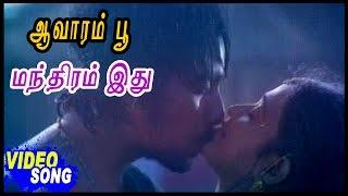 Aavarampoo Movie Songs | Mandhiram idhu Video Song with Lyrics | Vineeth | Nandhini | Ilayaraja