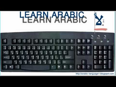 Learn how to type arabic in your keyboard