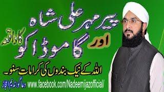 Hafiz imran aasi by peer mehr ali shah ki karamat 2017 imran aasi