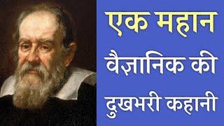 इस वैज्ञानिक को सच बोलने के लिए जेल हुई   Galileo Galilei Facts   PhiloSophic
