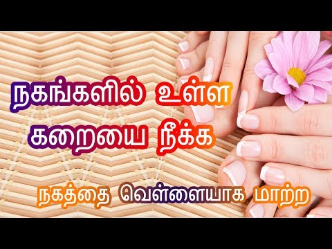 Remove stains from nails|நகங்களில் உள்ள கறைகளை நீக்க|White nails|Beauty tips in Tamil