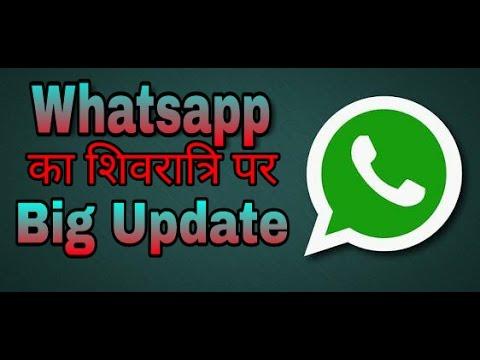 Whatsapp big update on shivratri February 2017