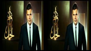 عمرو دياب دوام الحال