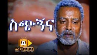 ስጭኝና - Sechignena Ethiopian Movie 2017
